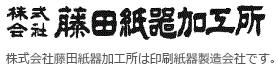 株式会社藤田紙器加工所